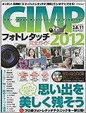 GIMPフォトレタッチ完全ガイド 2012 大切な思い出を美しく残そう! (アスペクトムック)