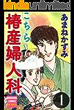 こちら椿産婦人科 (1) (ぶんか社コミックス)