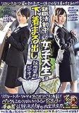 就職活動中の女子大生の下着まる出し採用資料ビデオ♪リクルートスーツの中はつっこみどころ満載! ! パンツをこねくり回したらシミがびっちょりでチ●ポ試験通過! 早々に内定決定! ? 素人使用済下着愛好会 クンカ [DVD]