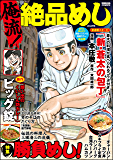 俺流!絶品めし Vol.1 勝負めし! (ぶんか社コミックス)