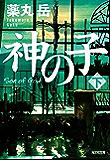 神の子(下) (光文社文庫)