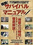 極限! サバイバルマニュアル (洋泉社MOOK)
