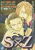 S×Z弐斬り―オンリーカップリング同人誌アンソロジー (K-Book Selection)