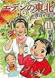 エデンの東北 11 (バンブーコミックス)