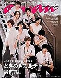 anan (アンアン) 2018/08/08 No.2113[ときめきカルチャー最前線。/Hey! Say! JUMP]