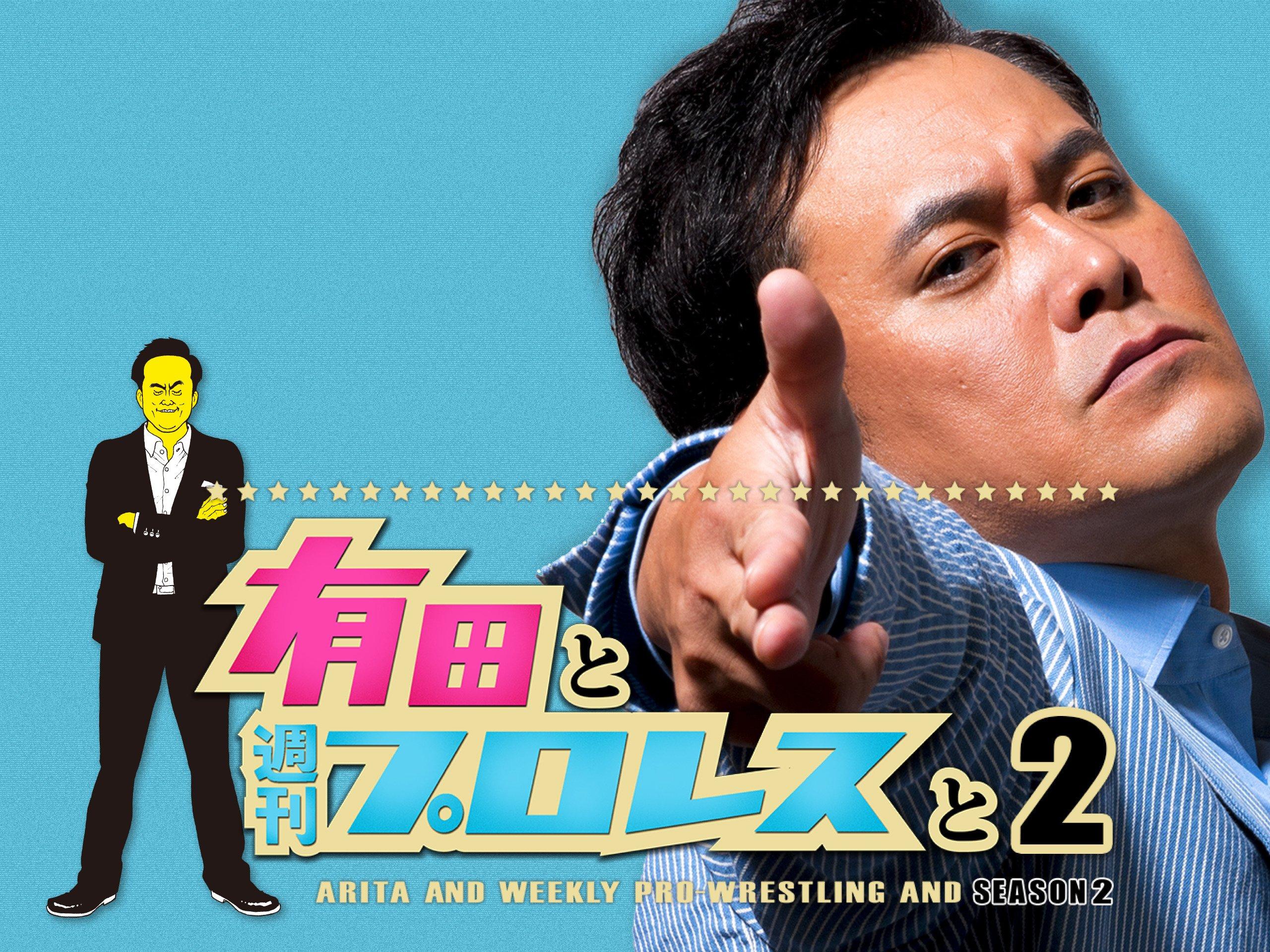 Amazon.co.jp: 有田と週刊プロレ...