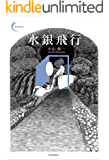 水銀飛行 新鋭短歌シリーズ