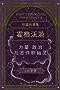 短篇故事集霍格沃茨力量·政治与恶作剧幽灵 (Pottermore Presents (中文))