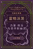 短篇故事集霍格沃茨力量·政治与恶作剧幽灵 (Pottermore Presents (中文) 2)