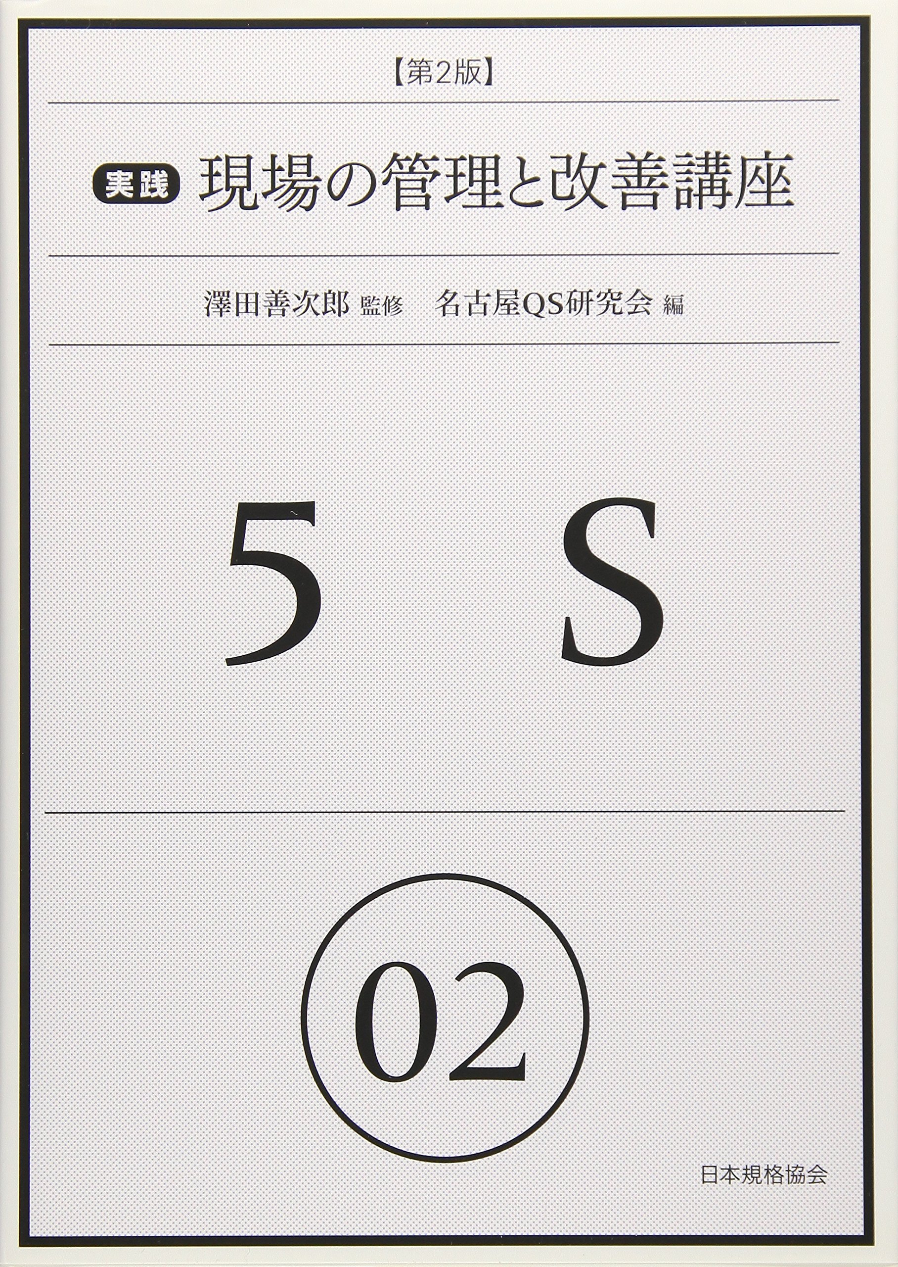 5S (実践現場の管理と改善講座) ...