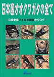 日本産オオクワガタの全て―日本全国ワイルド個体カタログ