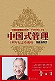 中国式管理:十周年纪念珍藏版