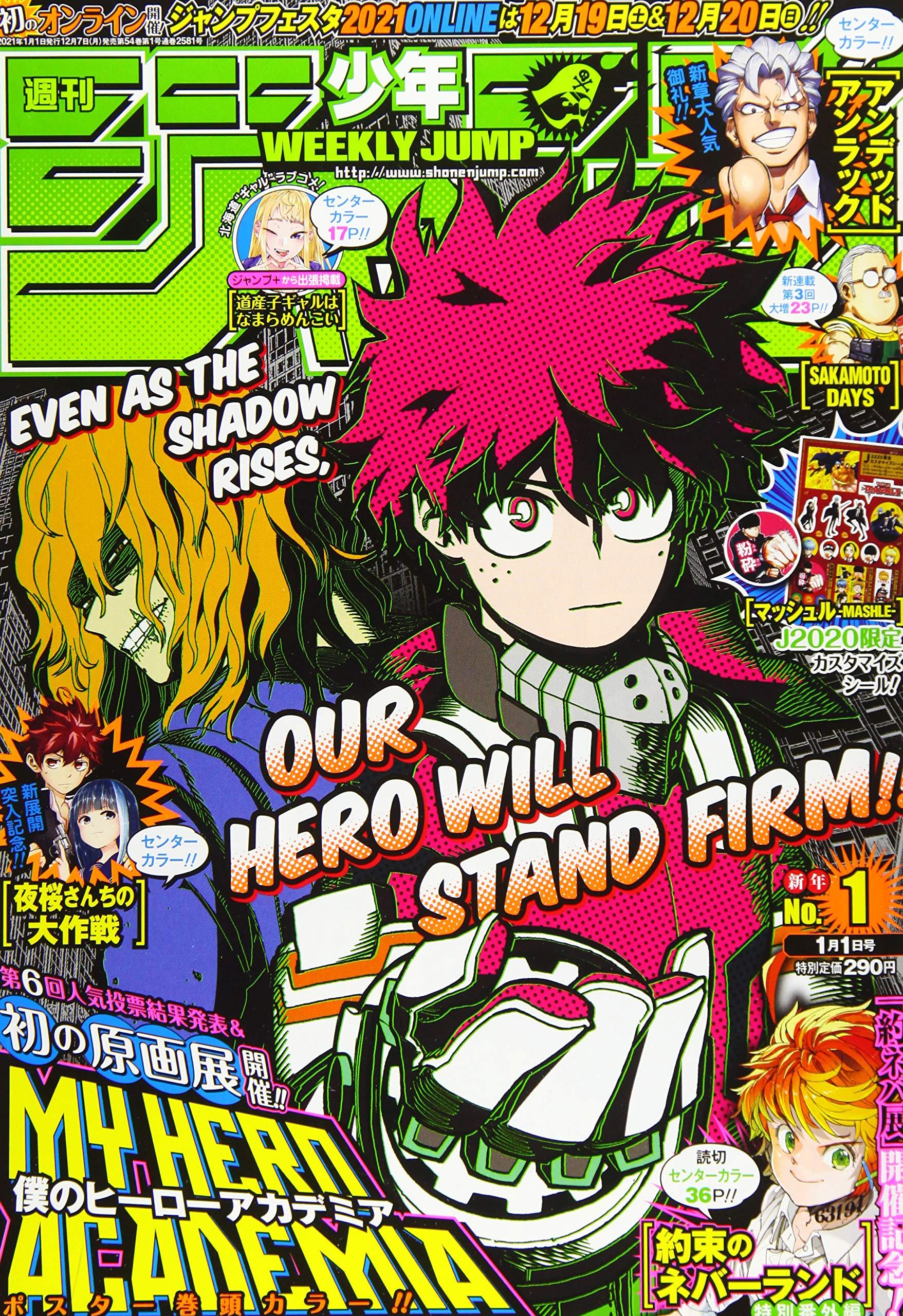 少年ジャンプ2021年新年1号の表紙