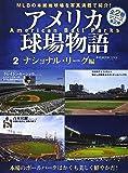 アメリカ球場物語 2(ナショナル・リーグ編) (B・B MOOK 1224)
