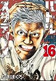 バトルスタディーズ(16) (モーニングコミックス)