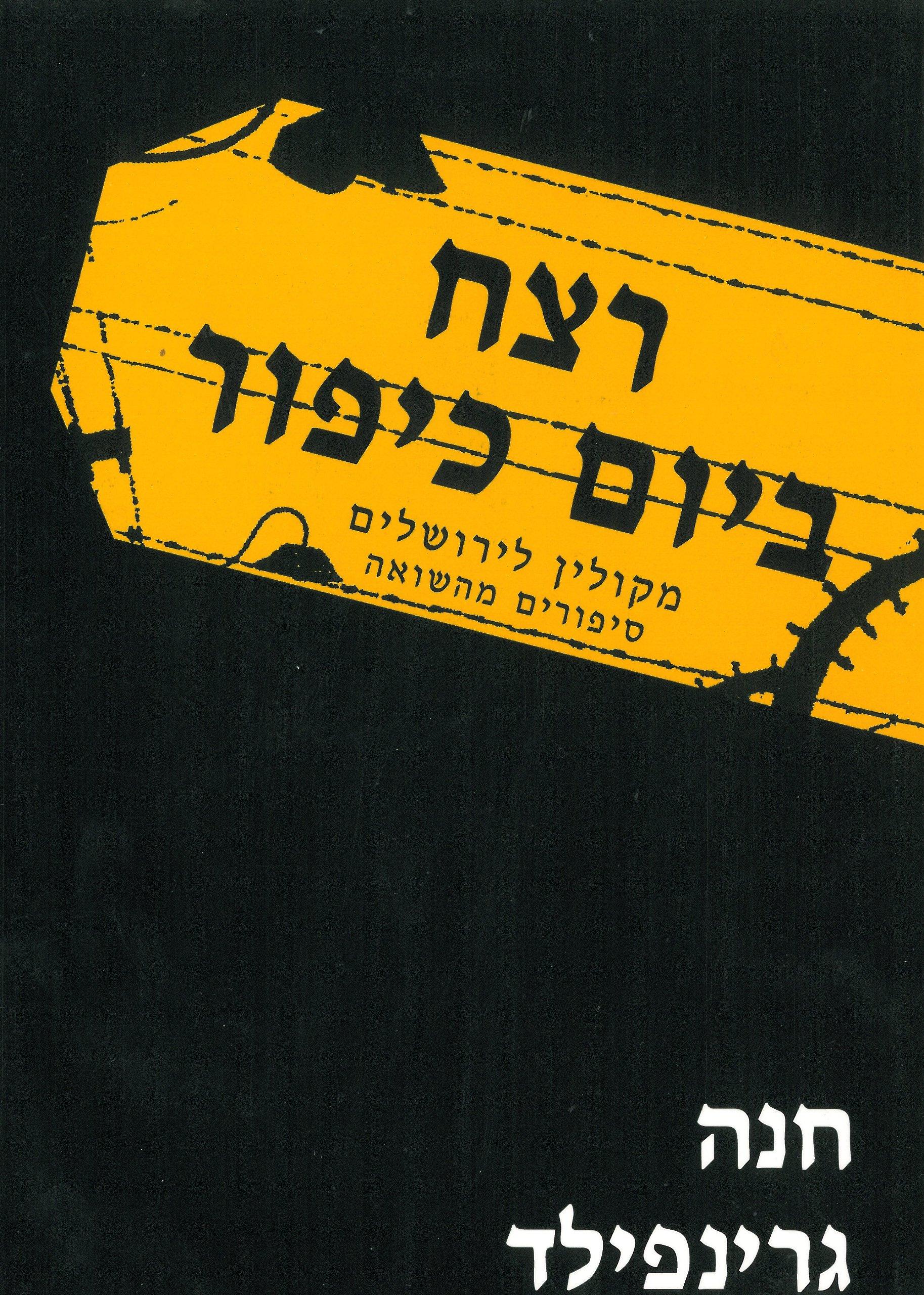 A Murder on Yom Kippur