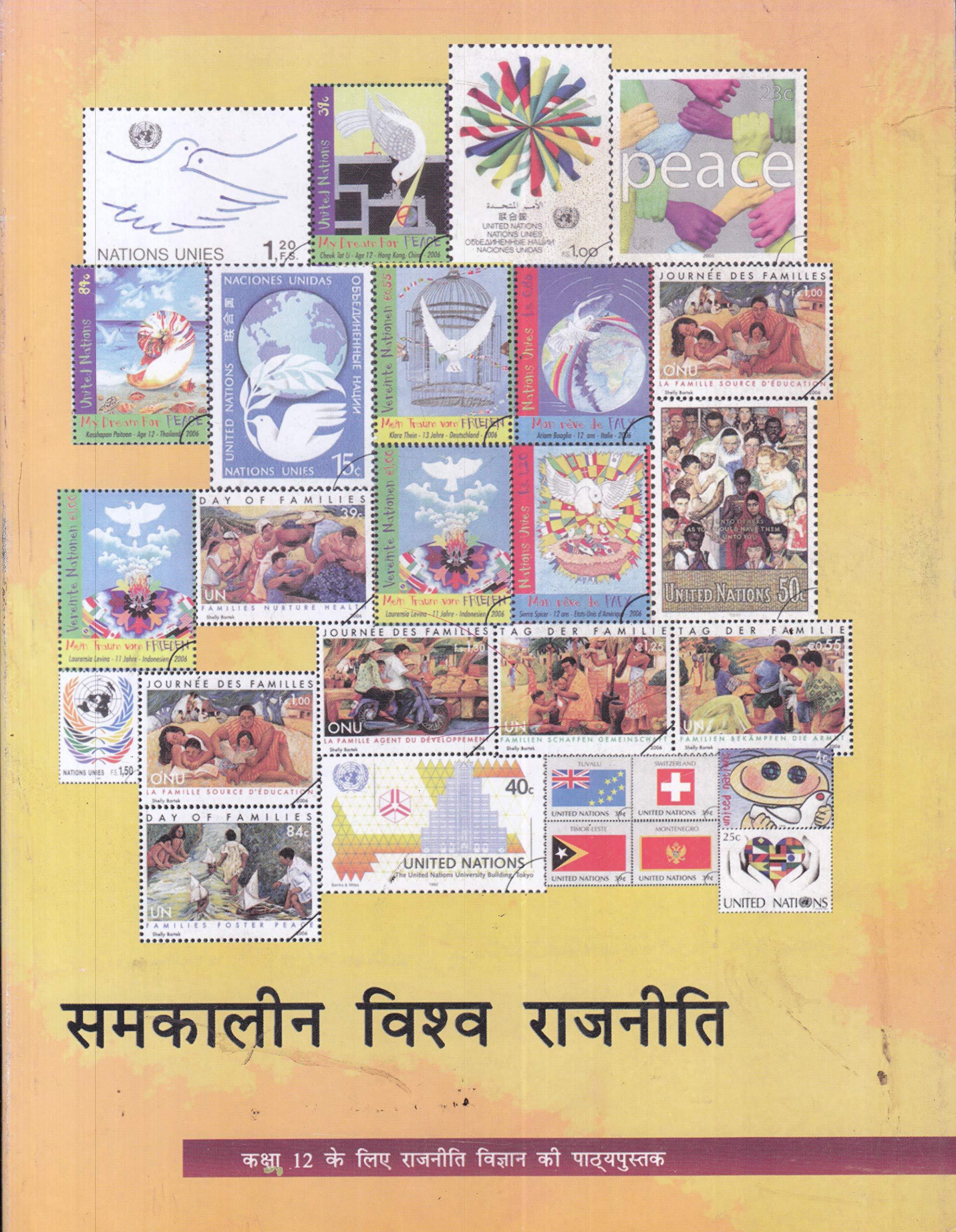 Samkalin Vishwa Rajniti – Textbook In Political Science for Class – 12 – 12108