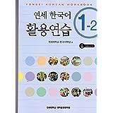 Yonsei Korean Workbook 1-2 (Korean Edition)