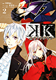 K ―カウントダウン―(2) (ARIAコミックス)