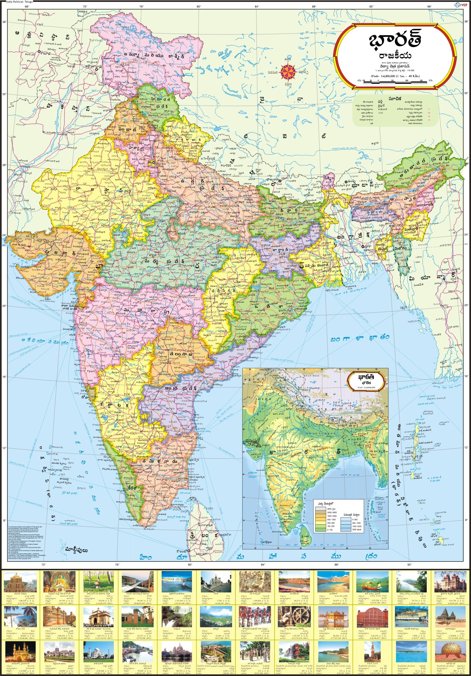 Buy india political map telugu book online at low prices in india buy india political map telugu book online at low prices in india india political map telugu reviews ratings amazon gumiabroncs Images