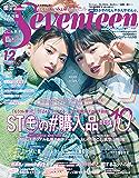 Seventeen (セブンティーン) 2019年12月号 [雑誌]