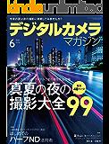デジタルカメラマガジン 2018年6月号[雑誌]