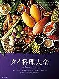 タイ料理大全: 家庭料理・地方料理・宮廷料理の調理技術から食材、食文化まで。本場のレシピ100
