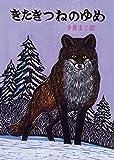 きたきつねのゆめ (北の森の動物たちシリーズ)