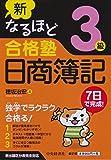新なるほど合格塾 日商簿記3級