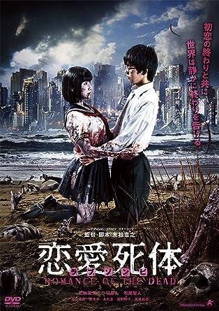 amazon 恋愛死体 romance of the dead dvd 映画