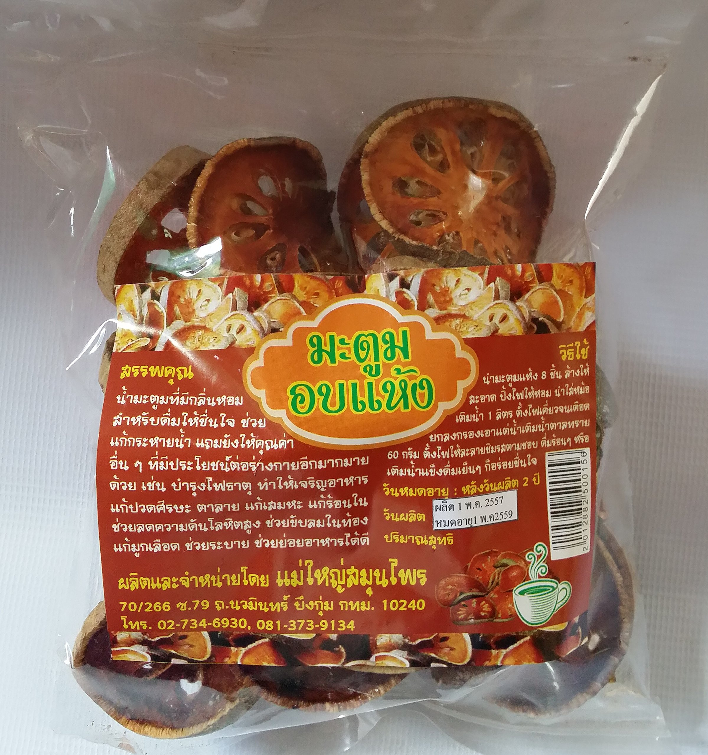 Organic Dried Bael Fruit 100% Natural for Healthy Net Wt 100 G X 3 Packs by Mea Yai Haerb (Image #1)