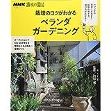 NHK趣味の園芸 栽培のコツがわかる ベランダガーデニング (生活実用シリーズ)