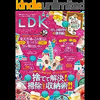 LDK (エル・ディー・ケー) 2019年10月号 [雑誌]