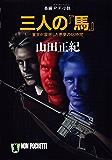 三人の『馬』 (祥伝社文庫)