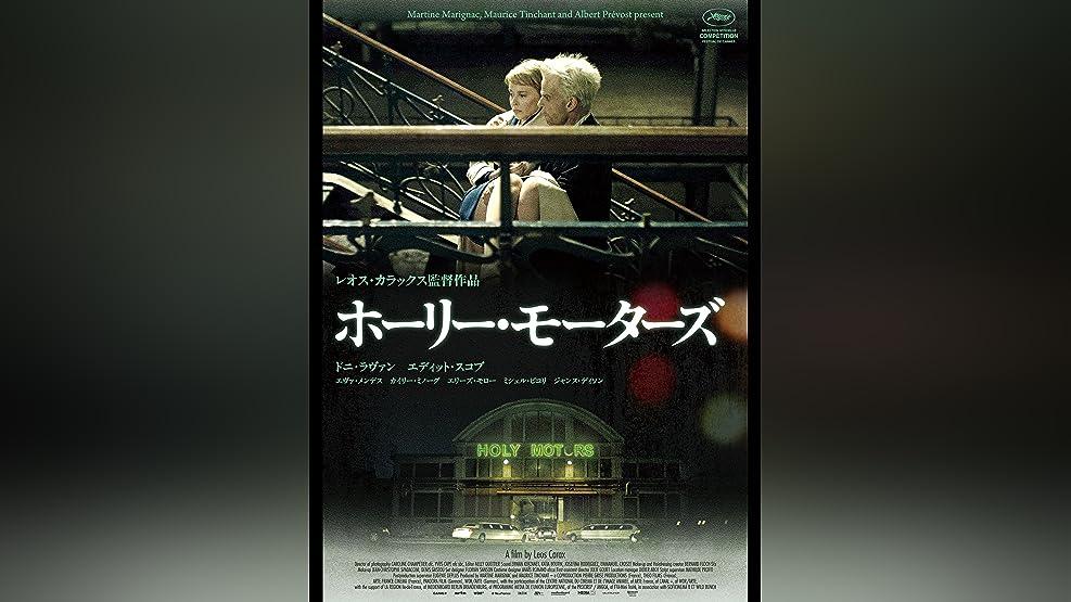 ホーリー・モーターズ (字幕版)