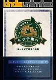 ドッチ東へ【電子書籍版】: ユートピア日本への旅 (22世紀アート)