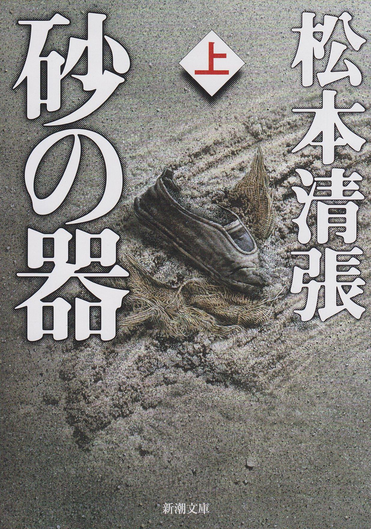 砂の器(上) (新潮文庫)   松本...