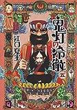 鬼灯の冷徹(5) (モーニング KC)