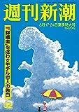週刊新潮 2017年 8/17・8/24合併号 [雑誌]