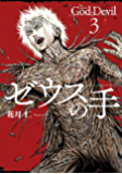 ゼウスの手(3) (ヤングマガジンコミックス)