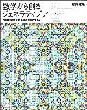数学から創るジェネラティブアート - Processingで学ぶかたちのデザイン