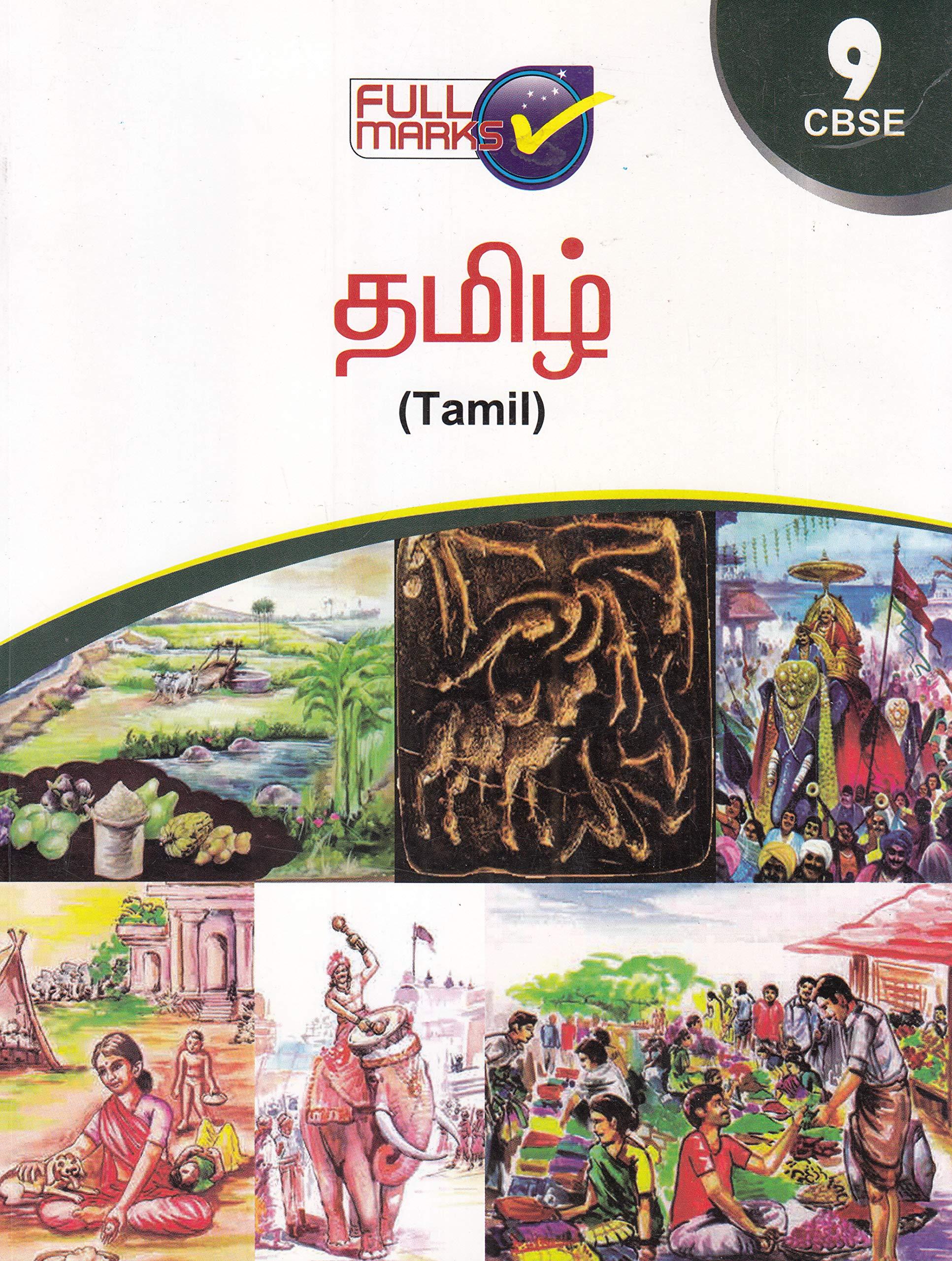 Tamil Class 9 CBSE (2019-20): Amazon in: Full Marks: Books