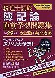 【税理士試験】簿記論直前予想問題集〈平成29年度本試験を完全攻略〉 (会計人コースBOOKS)