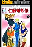 仁獣芳烈伝(4) (冬水社・いち*ラキコミックス)