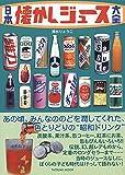 日本懐かしジュース大全 (タツミムック)