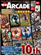 電撃PlayStation 2017年4/1号増刊 電撃ARCADEゲーム 10周年記念号
