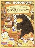 ふゆじたくのおみせ (日本傑作絵本シリーズ)