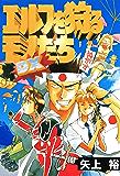 エルフを狩るモノたち DX (電撃コミックス)