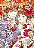 絶対恋愛Sweet 2020年1月号 (雑誌)