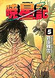 暁星記(5) (モーニングコミックス)